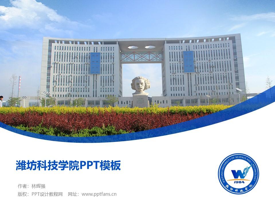 潍坊科技学院PPT模板下载_幻灯片预览图1
