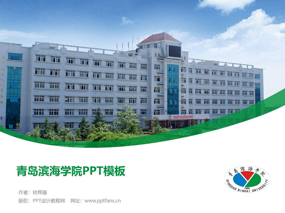 青岛滨海学院PPT模板下载_幻灯片预览图1
