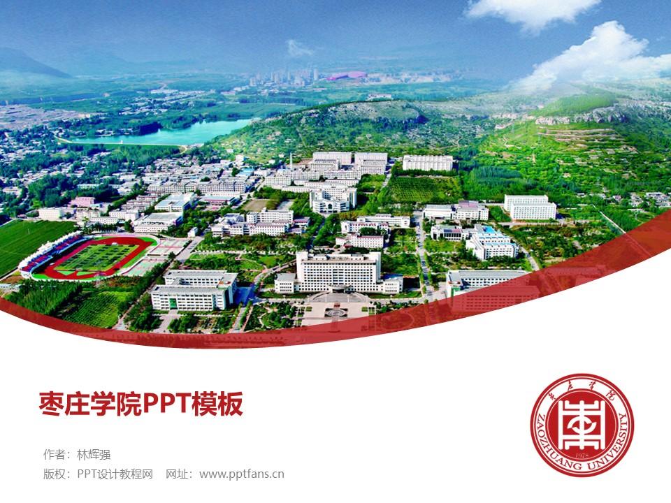 枣庄学院PPT模板下载_幻灯片预览图1