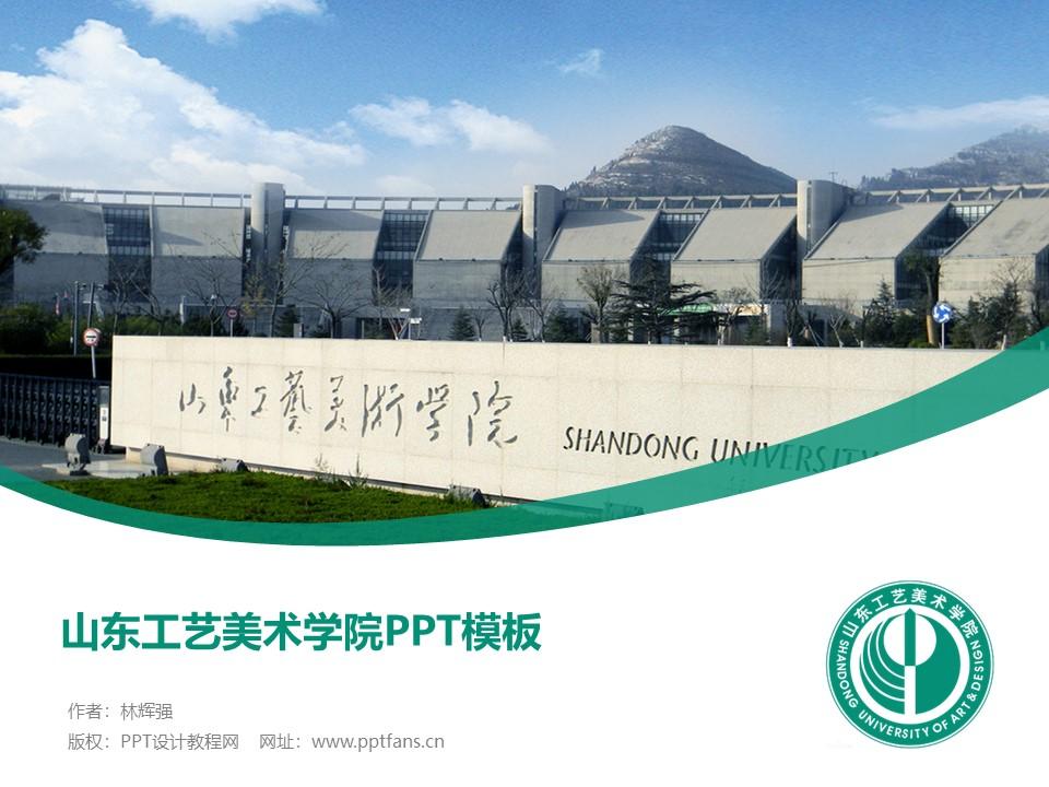 山东工艺美术学院PPT模板下载_幻灯片预览图1