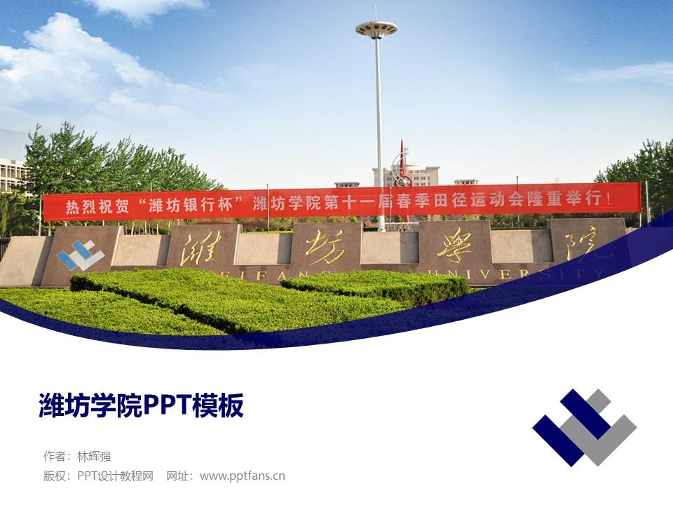潍坊学院PPT模板下载_幻灯片预览图1