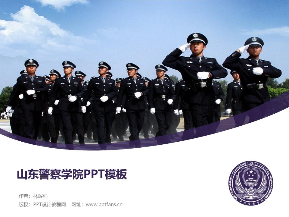 山东警察学院PPT模板下载_幻灯片预览图1