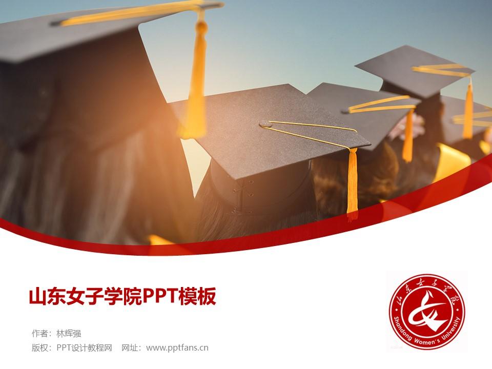 山东女子学院PPT模板下载_幻灯片预览图1