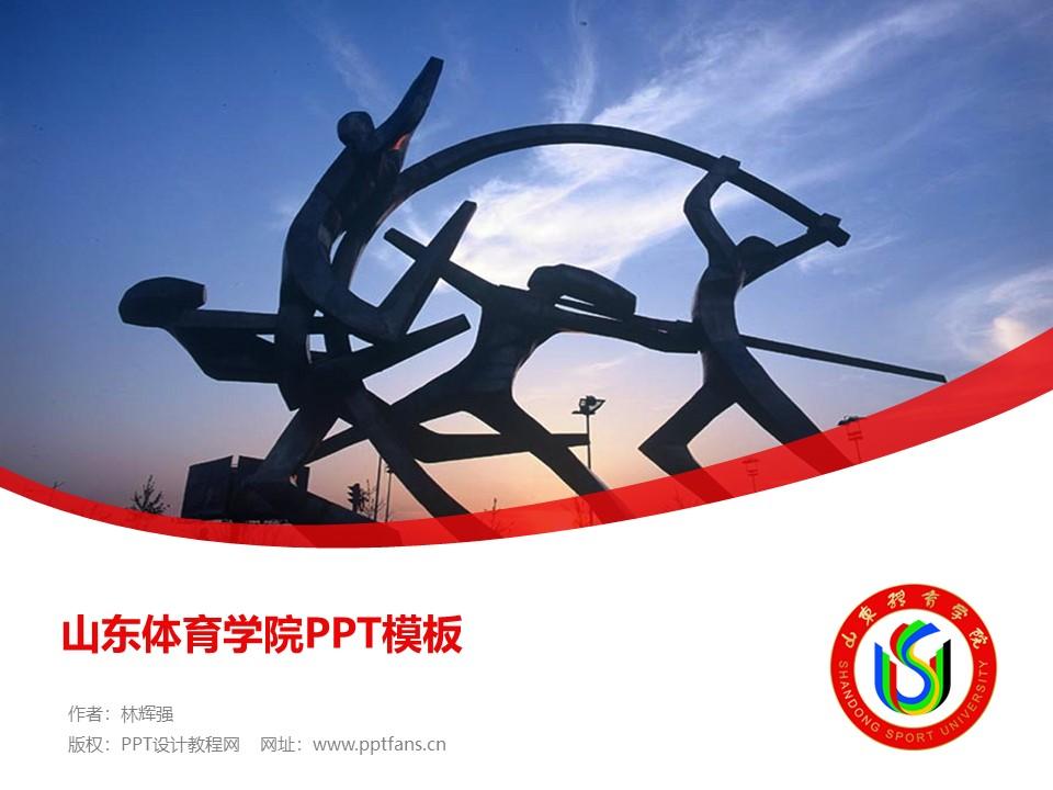 山东体育学院PPT模板下载_幻灯片预览图1