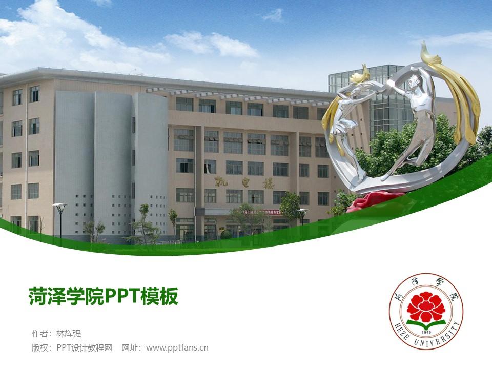 菏泽学院PPT模板下载_幻灯片预览图1