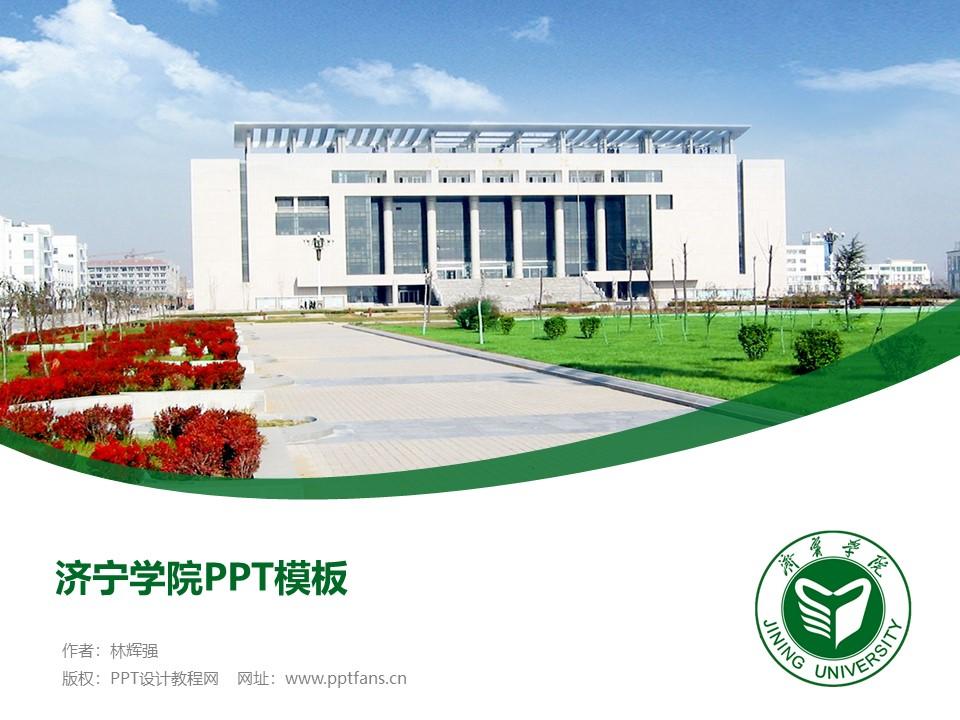 济宁学院PPT模板下载_幻灯片预览图1