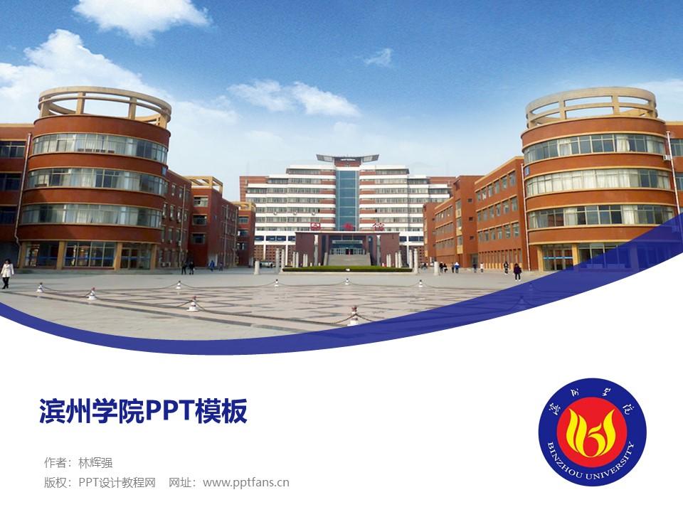滨州学院PPT模板下载_幻灯片预览图1