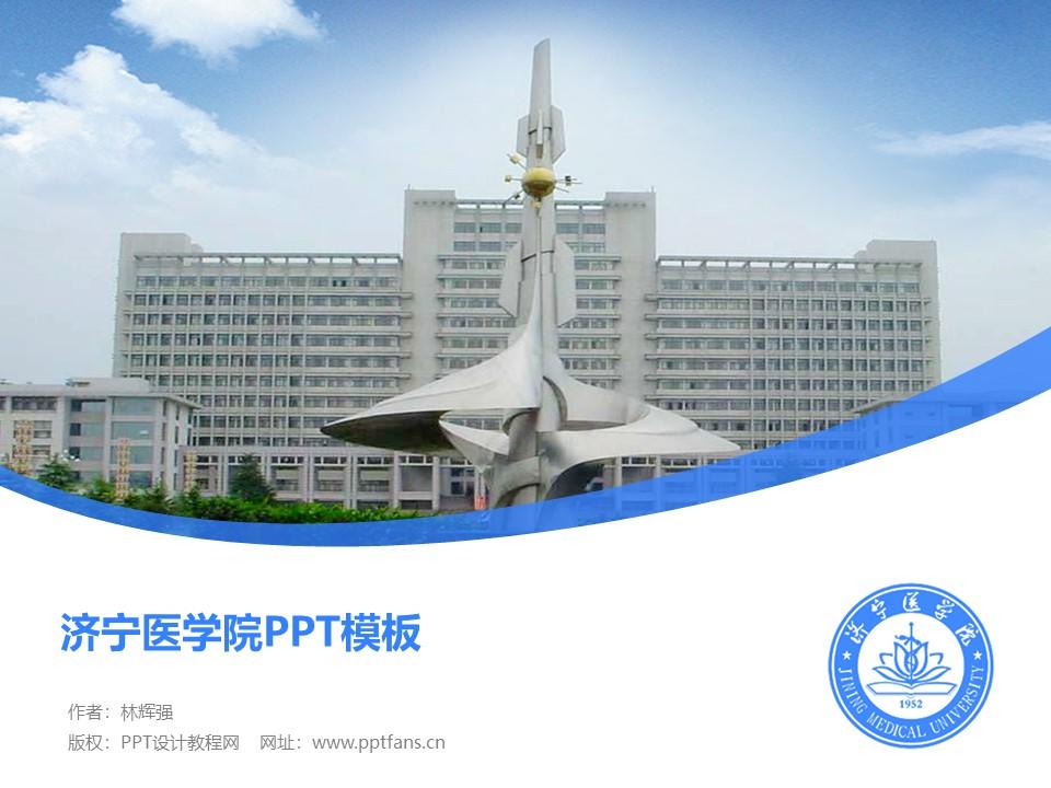 济宁医学院PPT模板下载_幻灯片预览图1