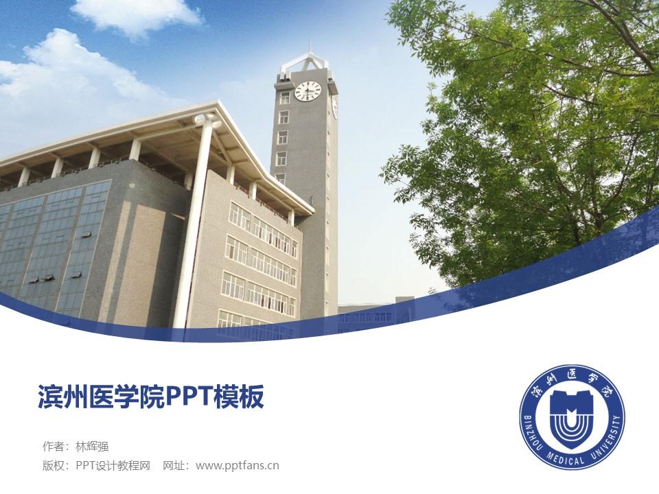 滨州医学院PPT模板下载_幻灯片预览图1