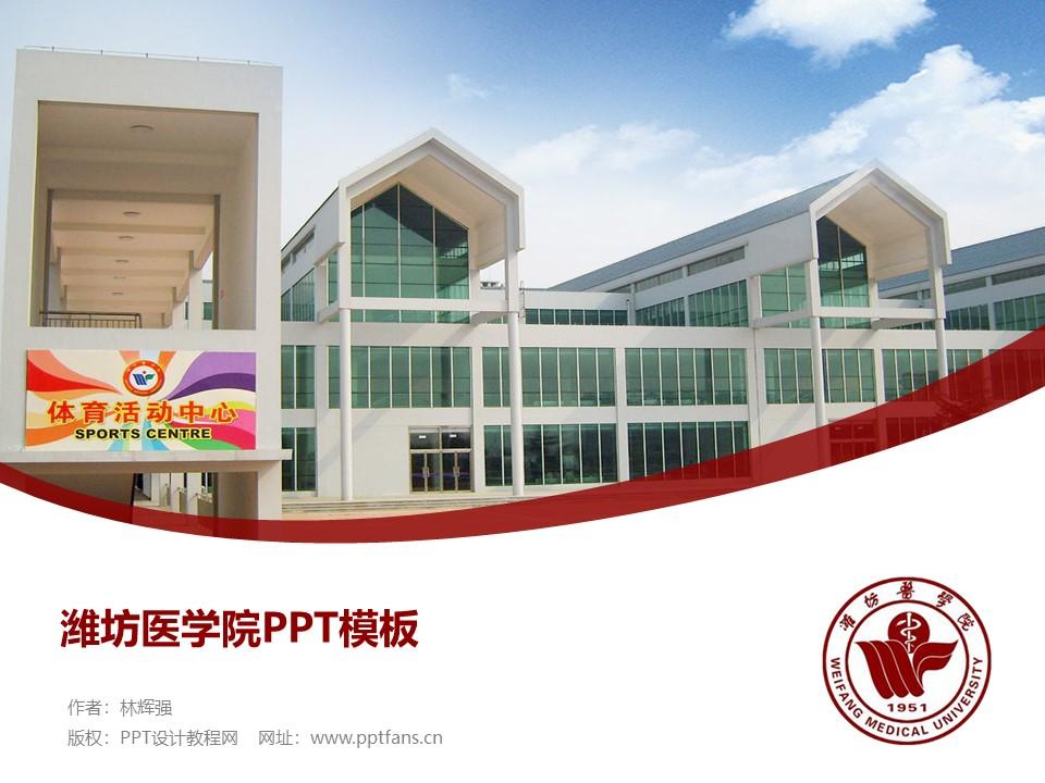 潍坊医学院PPT模板下载_幻灯片预览图1