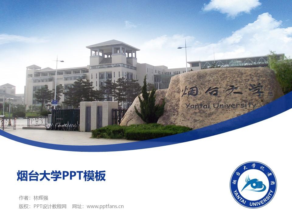 烟台大学PPT模板下载_幻灯片预览图1