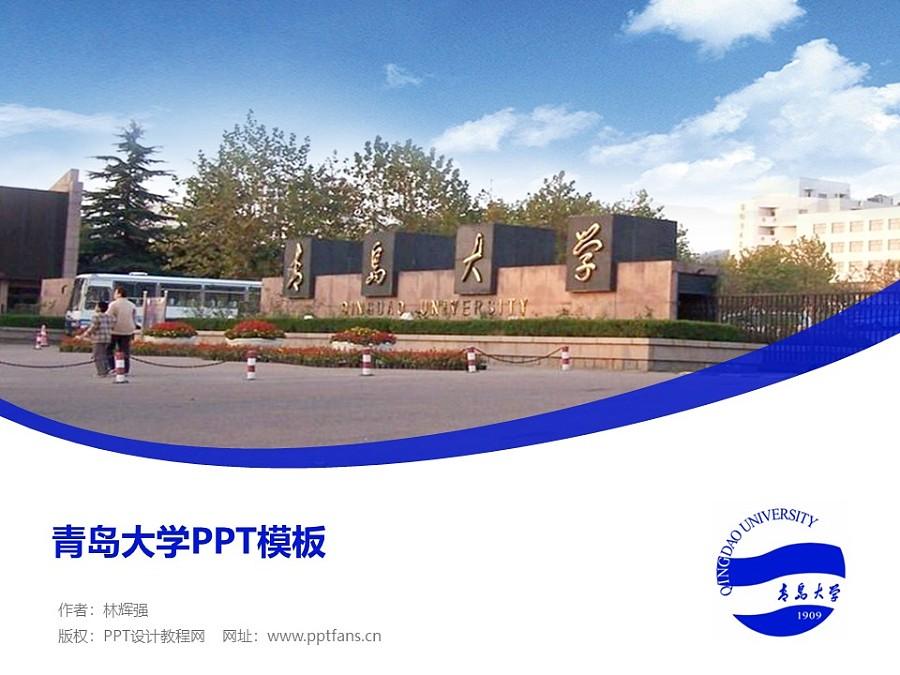 青岛大学PPT模板下载_幻灯片预览图1