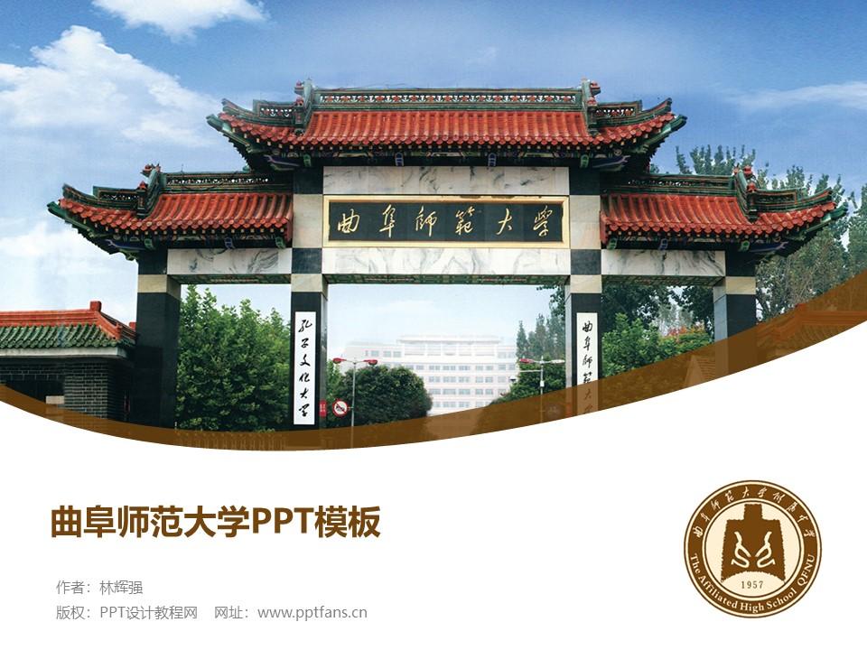 曲阜师范大学PPT模板下载_幻灯片预览图1