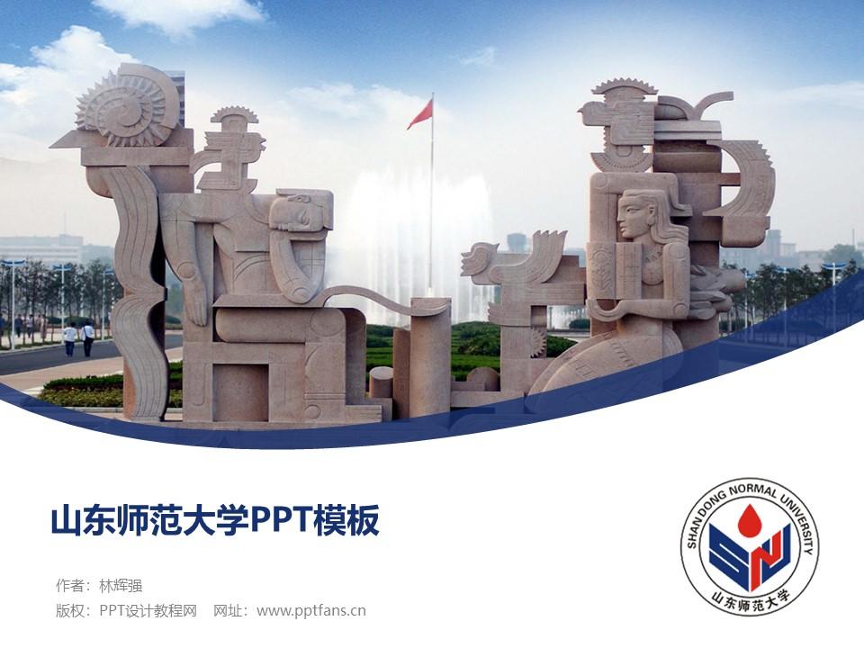 山东师范大学PPT模板下载_幻灯片预览图1