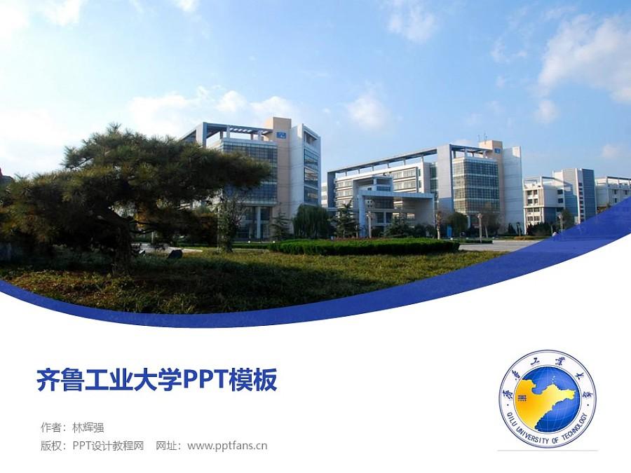 齐鲁工业大学PPT模板下载_幻灯片预览图1