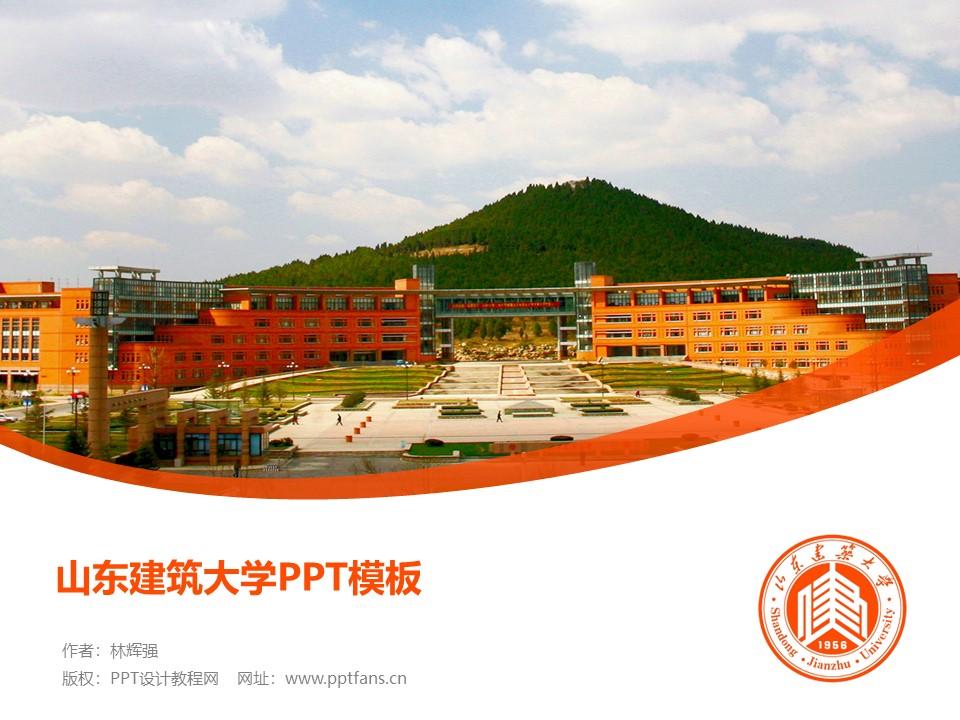 山东建筑大学PPT模板下载_幻灯片预览图1