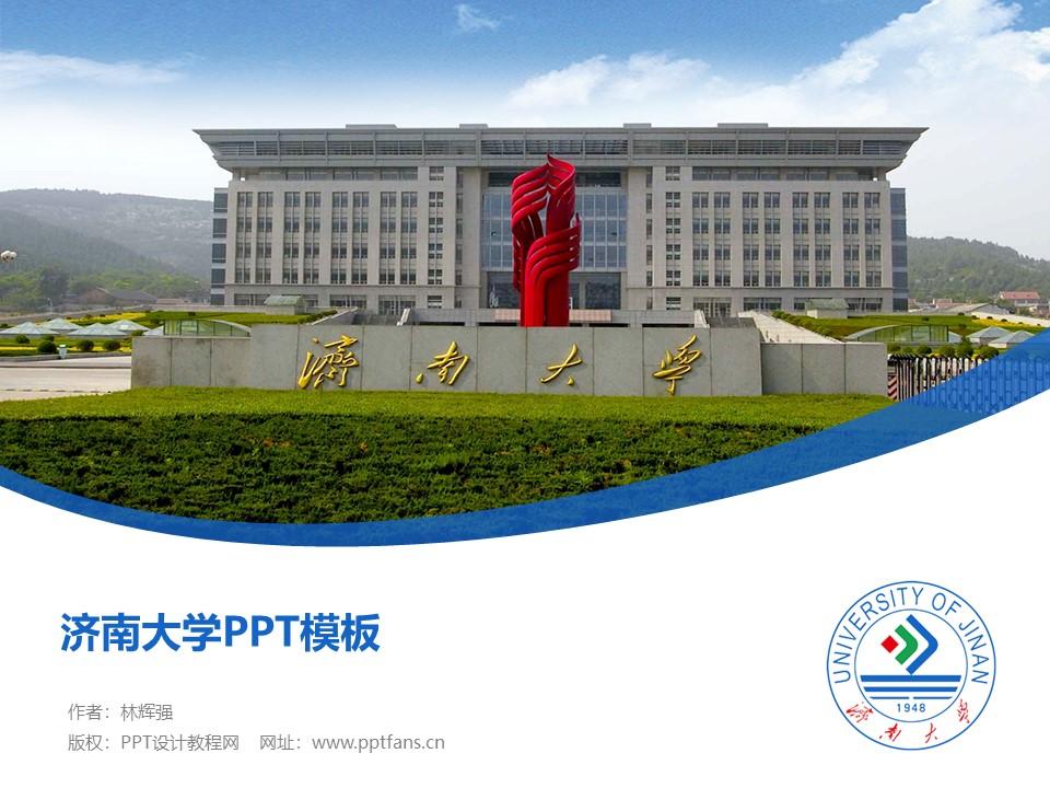 济南大学PPT模板下载_幻灯片预览图1