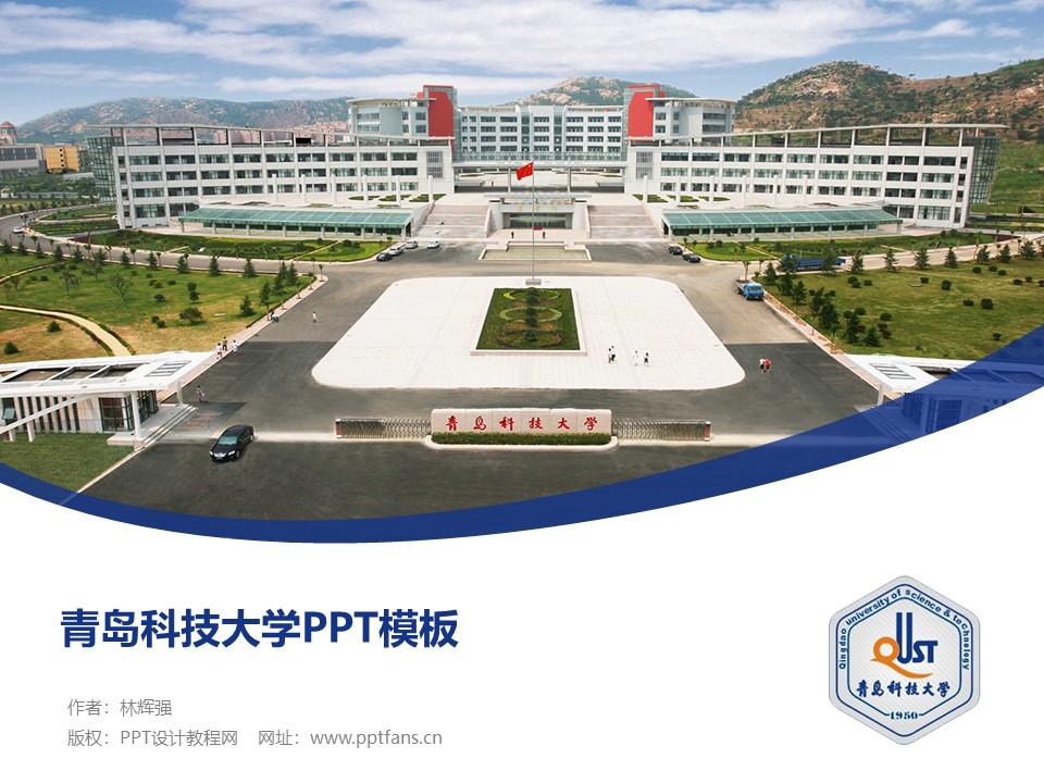 青岛科技大学PPT模板下载_幻灯片预览图1