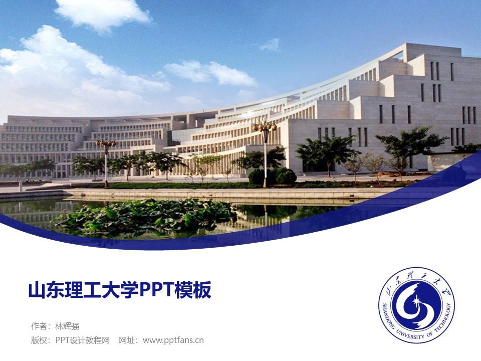 山东理工大学PPT模板下载_幻灯片预览图1