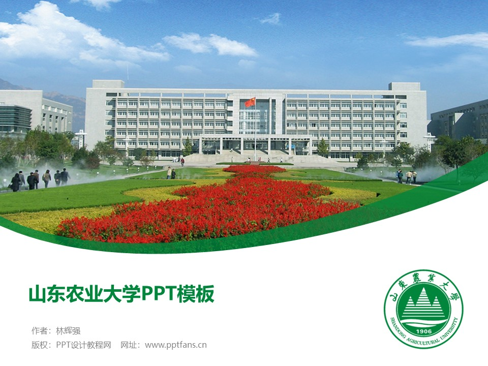 山东农业大学PPT模板下载_幻灯片预览图1