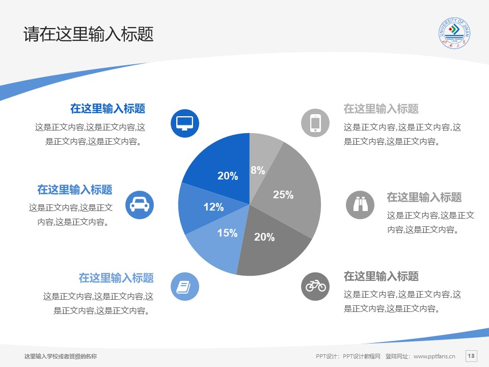 济南大学PPT模板下载_幻灯片预览图13