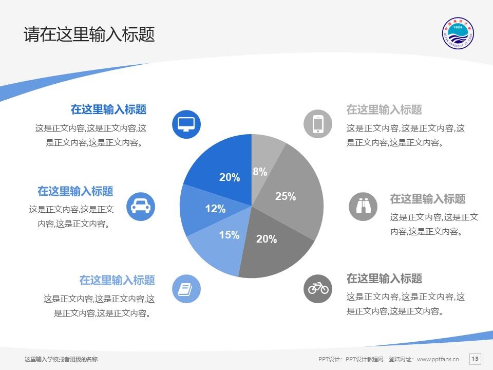 中国海洋大学PPT模板下载_幻灯片预览图13