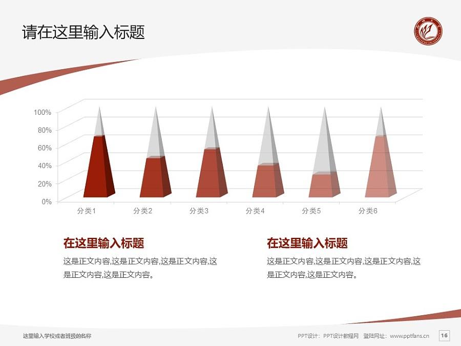 聊城大学PPT模板下载_幻灯片预览图16