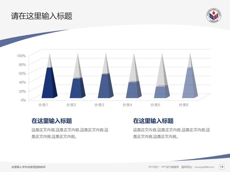 山东师范大学PPT模板下载_幻灯片预览图16