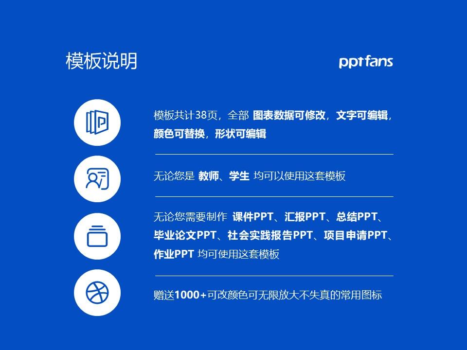 潍坊科技学院PPT模板下载_幻灯片预览图2