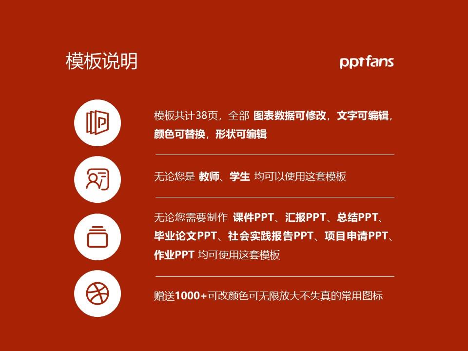 山东万杰医学院PPT模板下载_幻灯片预览图2