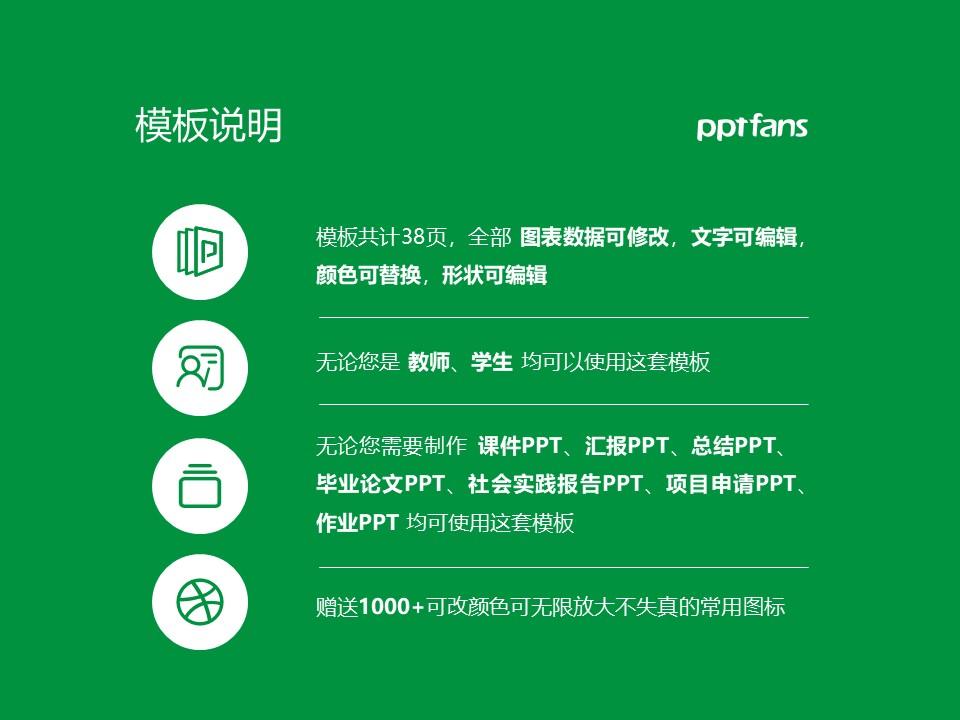 青岛滨海学院PPT模板下载_幻灯片预览图2