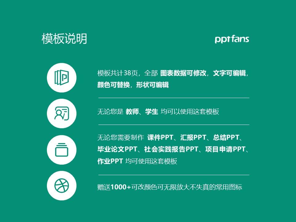 山东工艺美术学院PPT模板下载_幻灯片预览图2