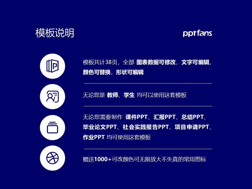 潍坊学院PPT模板下载_幻灯片预览图2