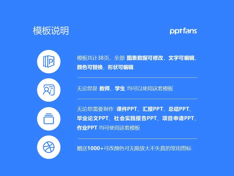 济宁医学院PPT模板下载_幻灯片预览图2