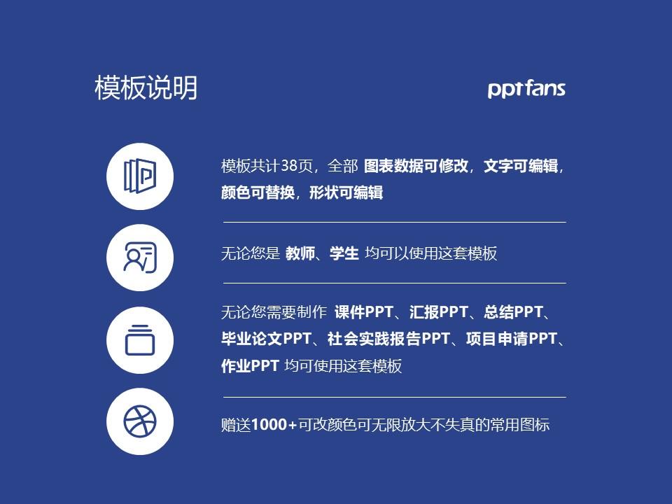 滨州医学院PPT模板下载_幻灯片预览图2