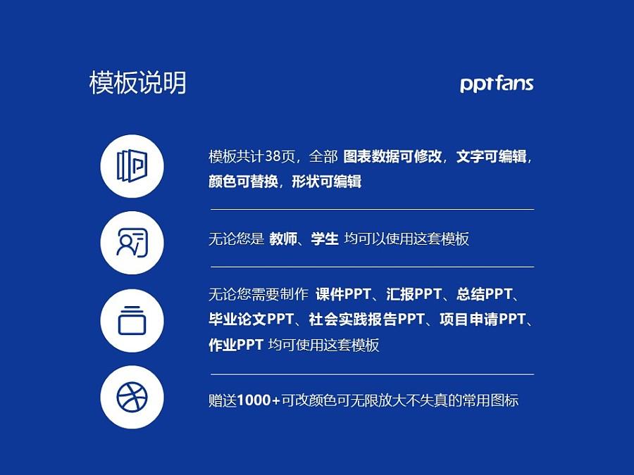 烟台大学PPT模板下载_幻灯片预览图2