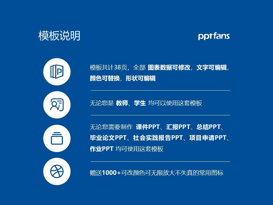 山东财经大学PPT模板下载_幻灯片预览图2