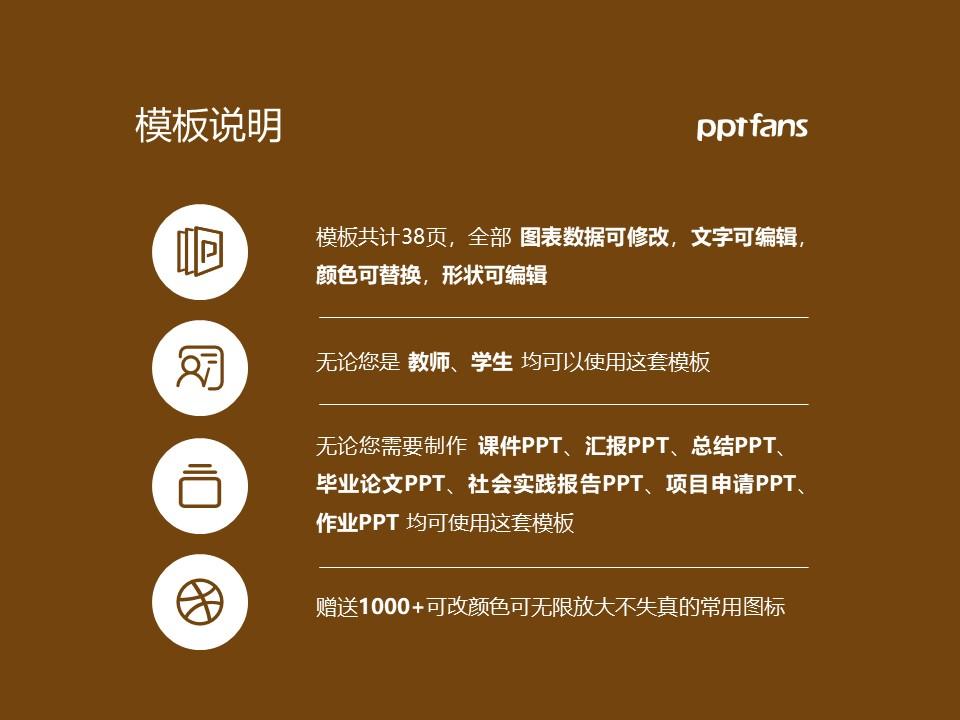 曲阜师范大学PPT模板下载_幻灯片预览图2