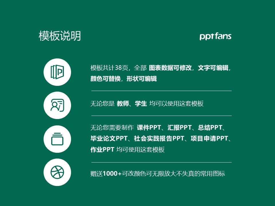 青岛农业大学PPT模板下载_幻灯片预览图2