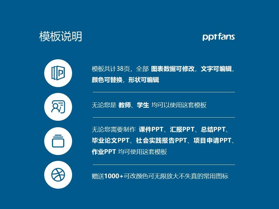 青岛理工大学PPT模板下载_幻灯片预览图2