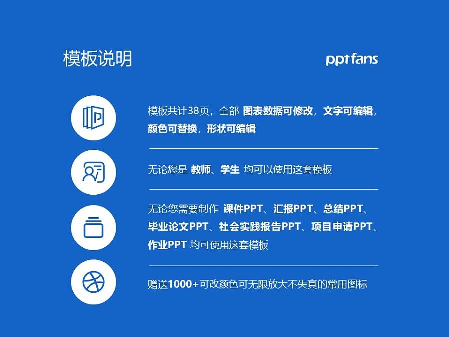 济南大学PPT模板下载_幻灯片预览图2