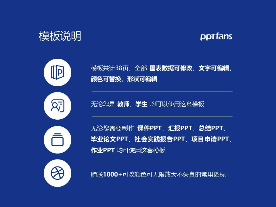 青岛科技大学PPT模板下载_幻灯片预览图2