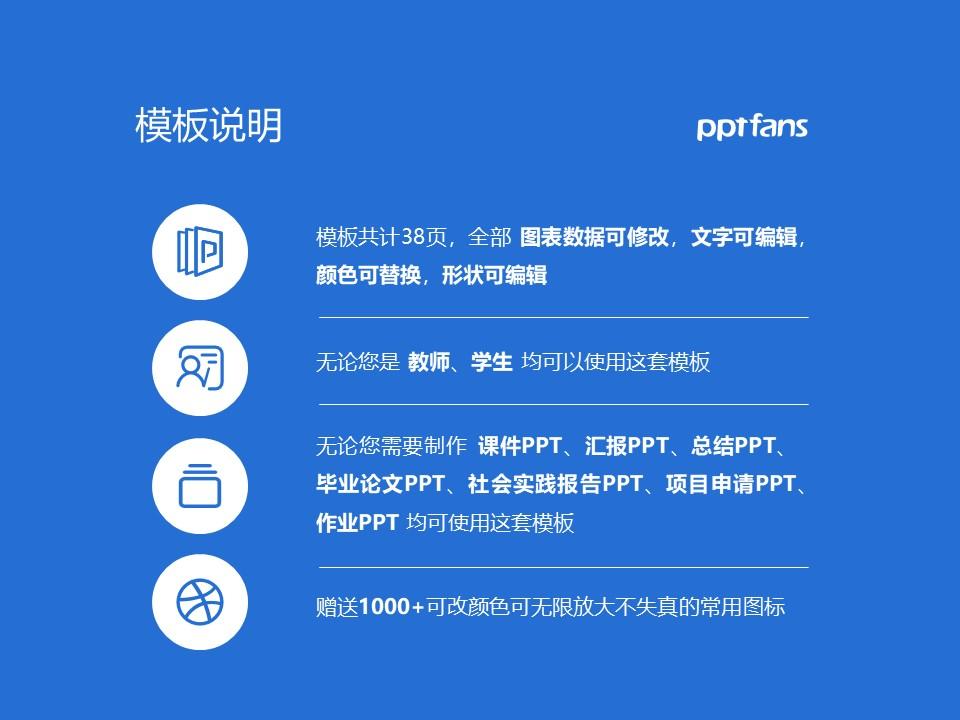 中国海洋大学PPT模板下载_幻灯片预览图2