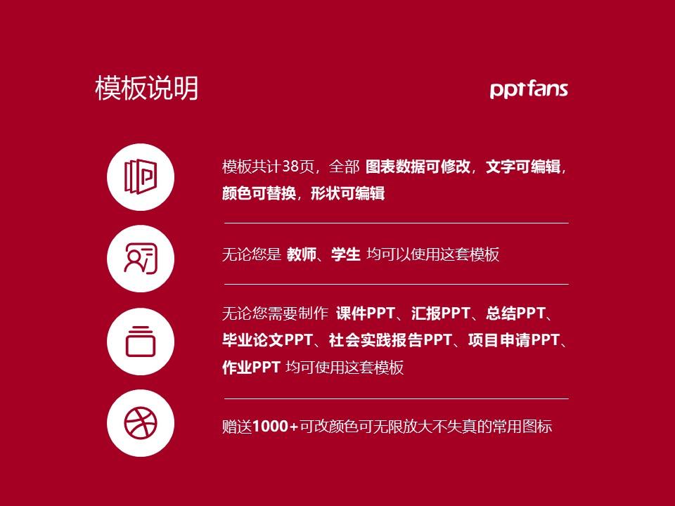 山东大学PPT模板下载_幻灯片预览图2