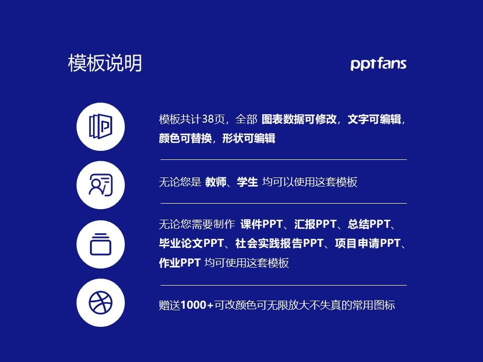 山东理工大学PPT模板下载_幻灯片预览图2
