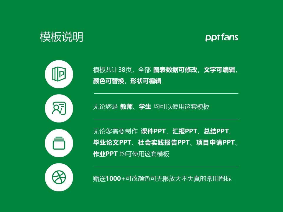 山东农业大学PPT模板下载_幻灯片预览图2