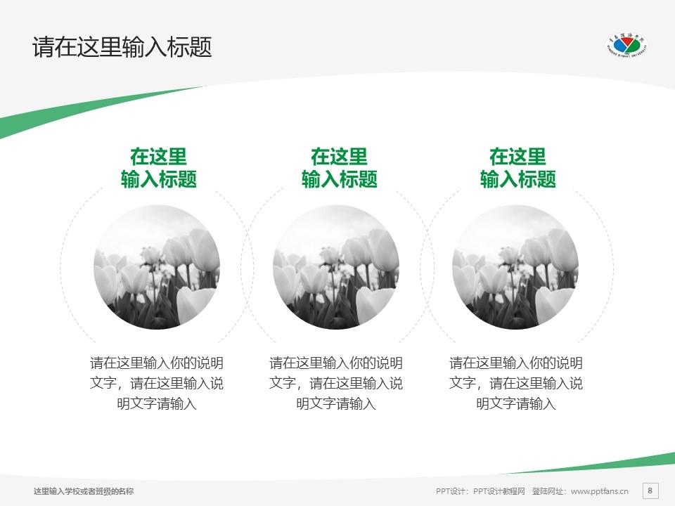 青岛滨海学院PPT模板下载_幻灯片预览图8