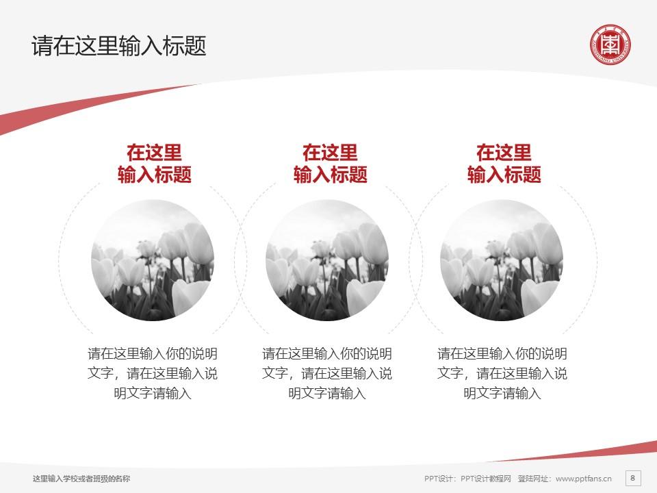 枣庄学院PPT模板下载_幻灯片预览图8