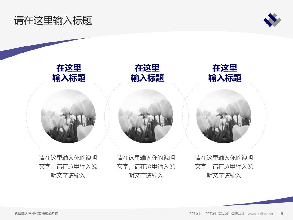 潍坊学院PPT模板下载_幻灯片预览图8