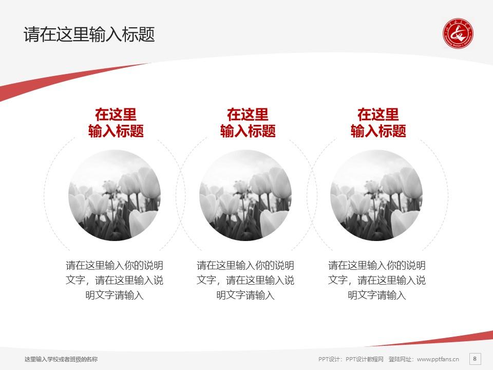 山东女子学院PPT模板下载_幻灯片预览图8